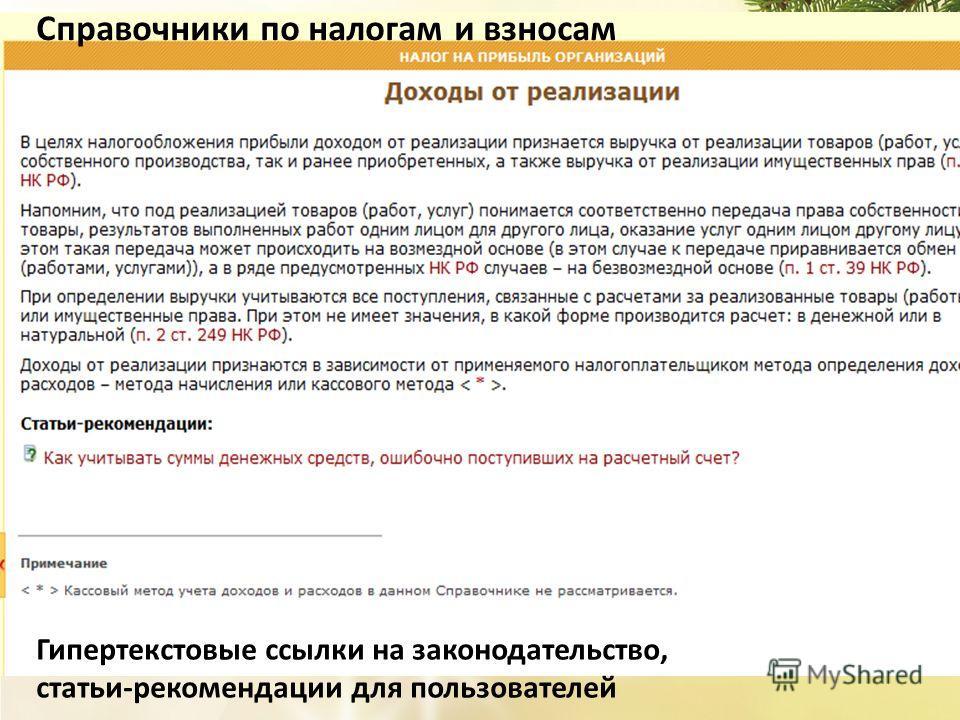 Ссылки на законодательство Гипертекстовые ссылки на законодательство, статьи-рекомендации для пользователей Справочники по налогам и взносам