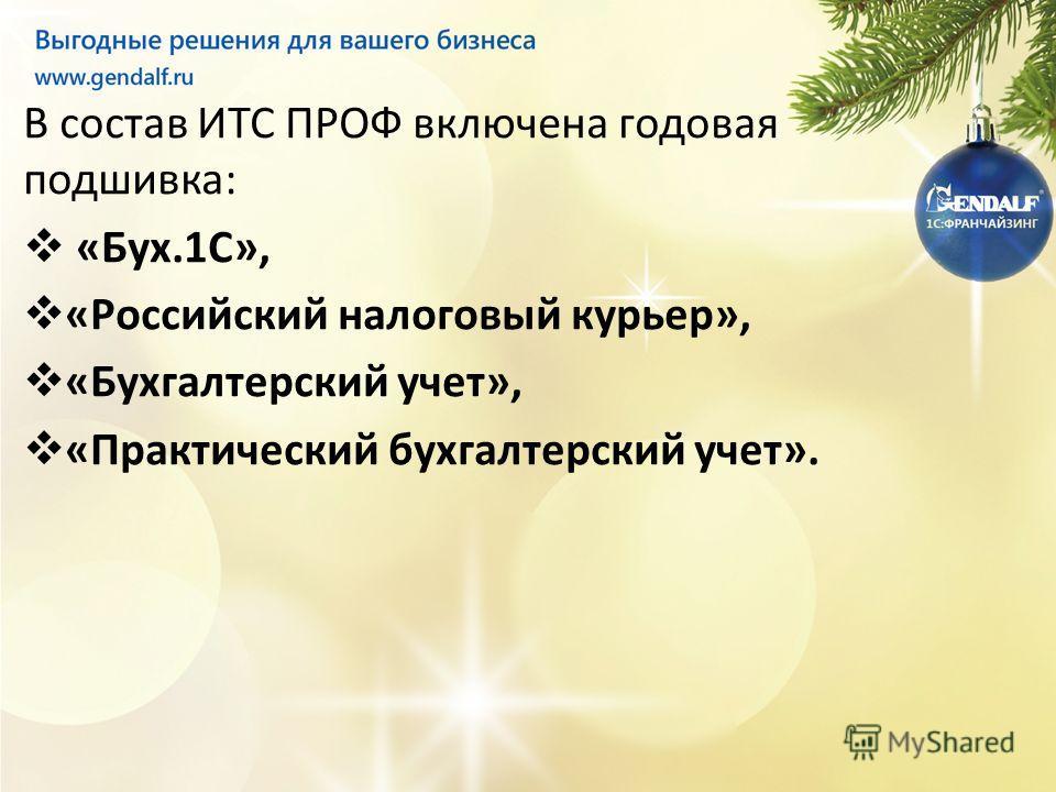 В состав ИТС ПРОФ включена годовая подшивка: «Бух.1С», «Российский налоговый курьер», «Бухгалтерский учет», «Практический бухгалтерский учет».