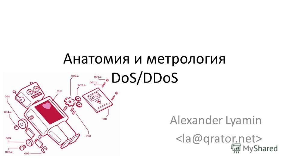 Анатомия и метрология DoS/DDoS Alexander Lyamin
