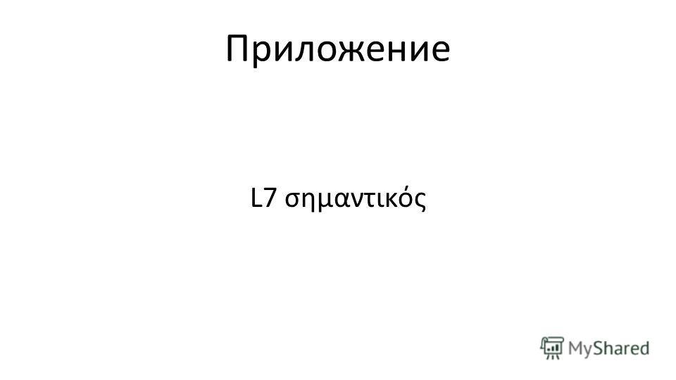Приложение L7 σημαντικός