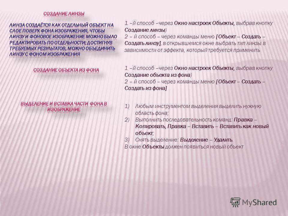 1 –й способ –через Окно настроек Объекты, выбрав кнопку Создание линзы) 2 – й способ – через команды меню [Объект – Создать – Создать линзу], в открывшемся окне выбрать тип линзы в зависимости от эффекта, который требуется применить 1 –й способ –чере