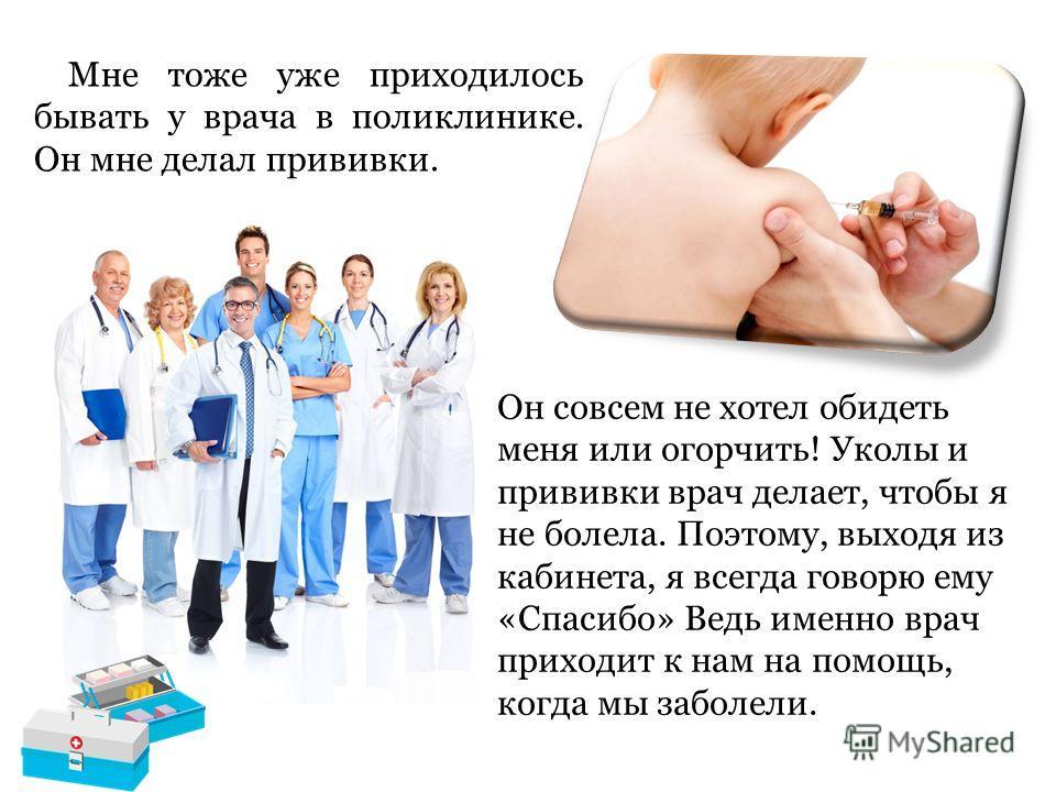 Врач должен всегда быть добрым, милосердным, внимательным, терпеливым, спокойным. Есть врачи для взрослых… …а есть детские врачи. Детский врач называется педиатр.