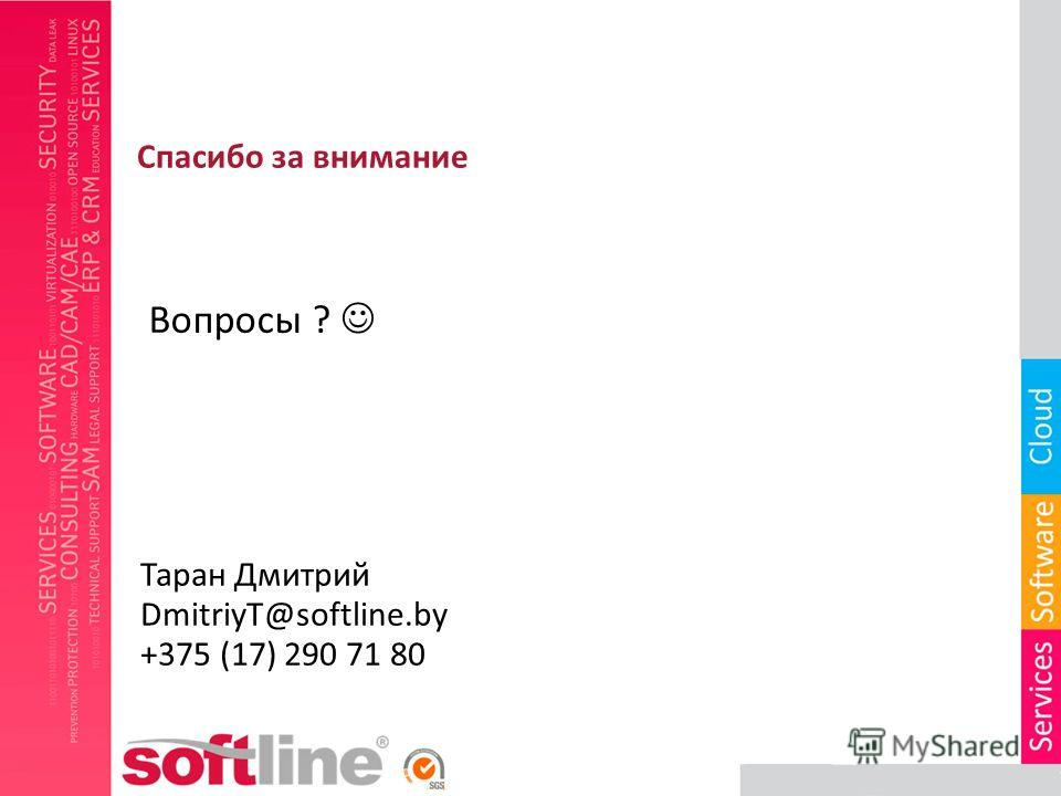 Вопросы ? Спасибо за внимание Таран Дмитрий DmitriyT@softline.by +375 (17) 290 71 80
