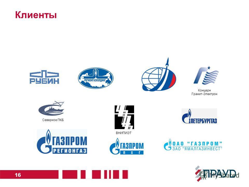 Клиенты 16 ВНИПИЭТ Концерн Гранит-Электрон Северное ПКБ