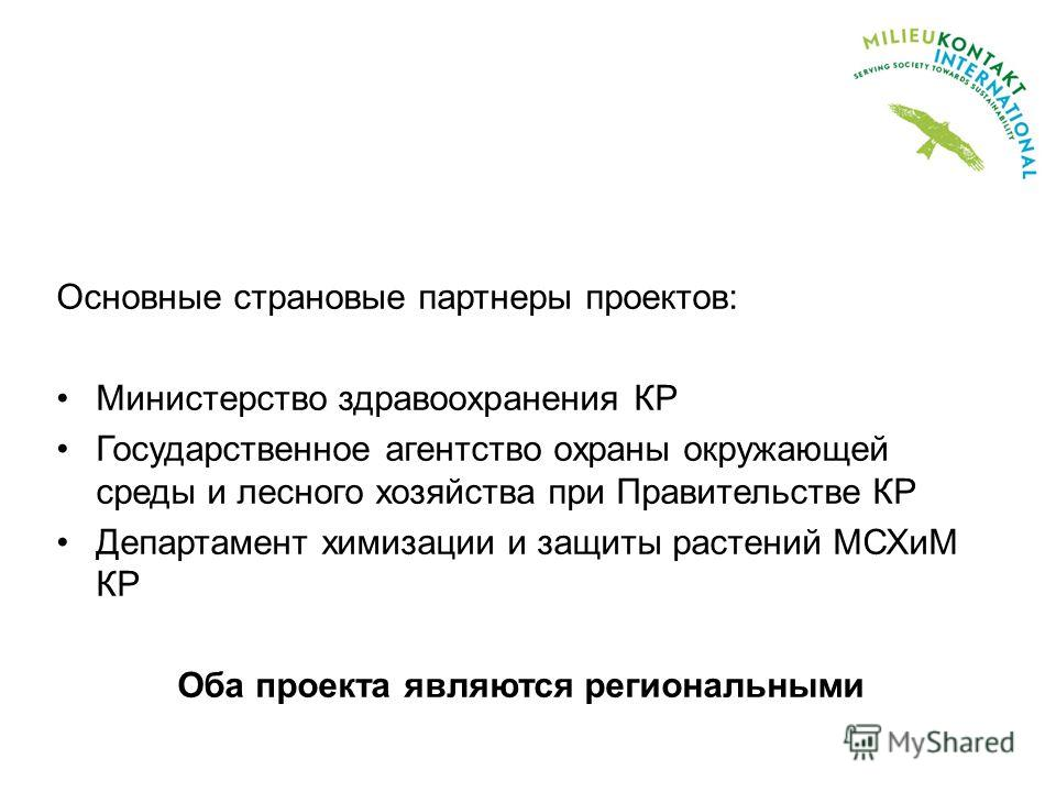 Основные страновые партнеры проектов: Министерство здравоохранения КР Государственное агентство охраны окружающей среды и лесного хозяйства при Правительстве КР Департамент химизации и защиты растений МСХиМ КР Оба проекта являются региональными