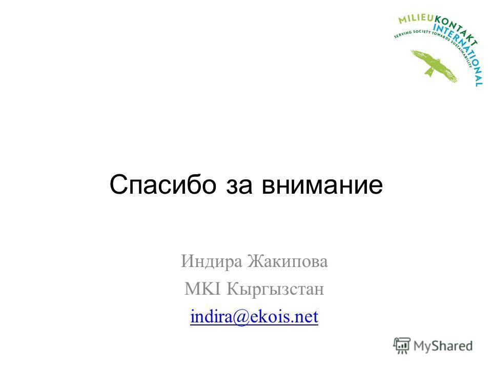 Спасибо за внимание Индира Жакипова MKI Кыргызстан indira@ekois.net
