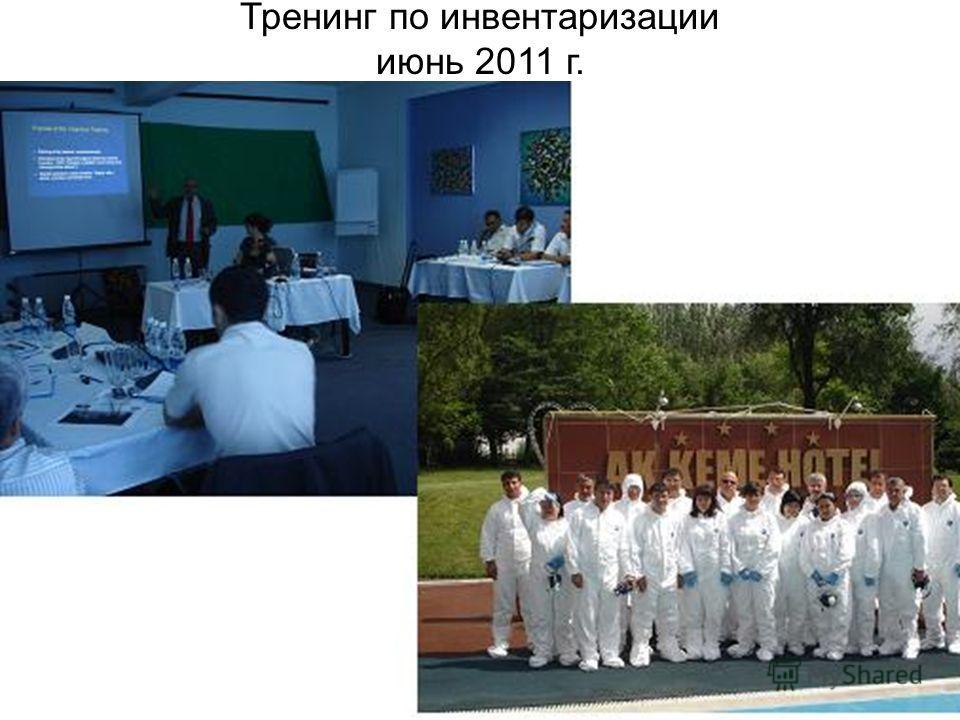 Тренинг по инвентаризации июнь 2011 г.