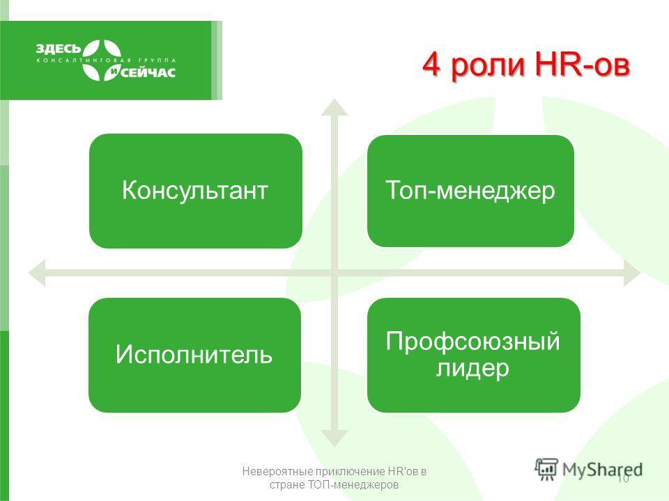 4 роли HR-ов Консультант Топ-менеджер Исполнитель Профсоюзный лидер 10 Невероятные приключение HR'ов в стране ТОП-менеджеров
