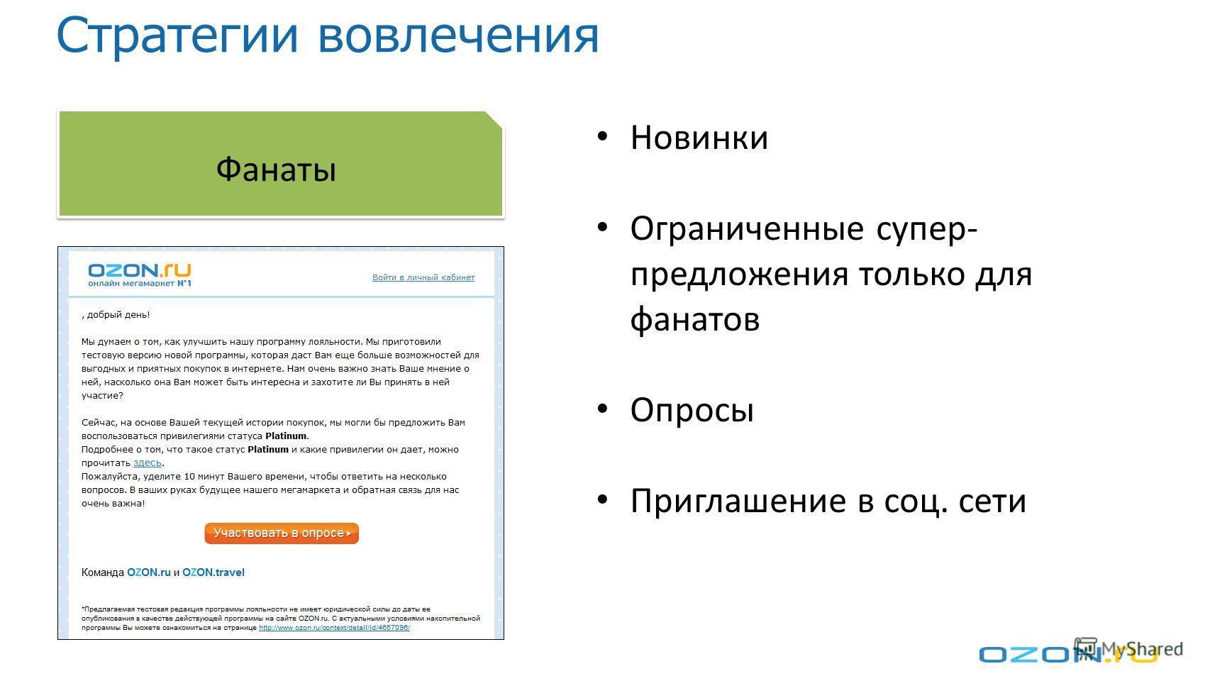 Стратегии вовлечения Фанаты Новинки Ограниченные супер- предложения только для фанатов Опросы Приглашение в соц. сети