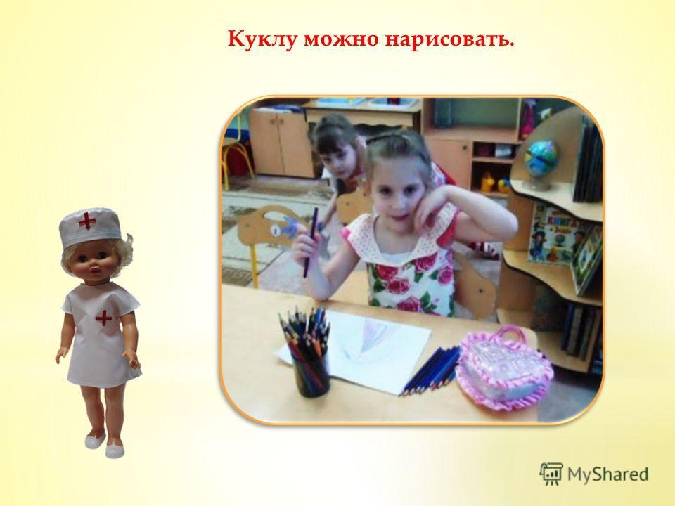 Куклу можно нарисовать.