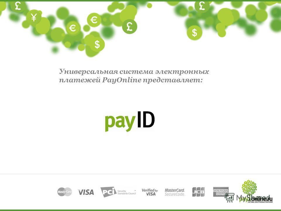 Универсальная система электронных платежей PayOnline представляет: