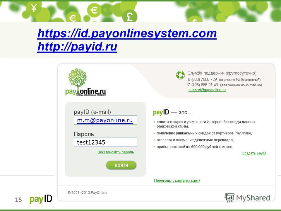 15 https://id.payonlinesystem.com http://payid.ru m.m@payonline.ru test12345