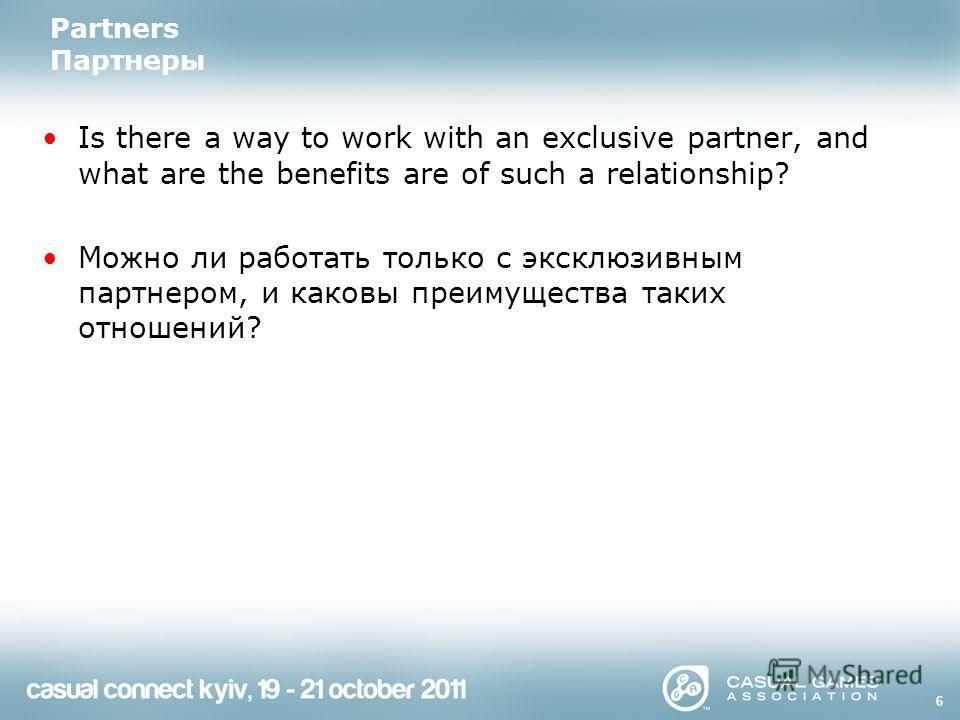 6 Partners Партнеры Is there a way to work with an exclusive partner, and what are the benefits are of such a relationship? Можно ли работать только с эксклюзивным партнером, и каковы преимущества таких отношений?