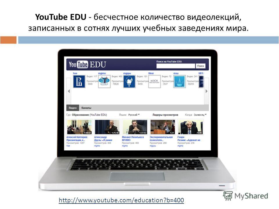 YouTube EDU - бесчестное количество видеолекций, записанных в сотнях лучших учебных заведениях мира. http://www.youtube.com/education?b=400