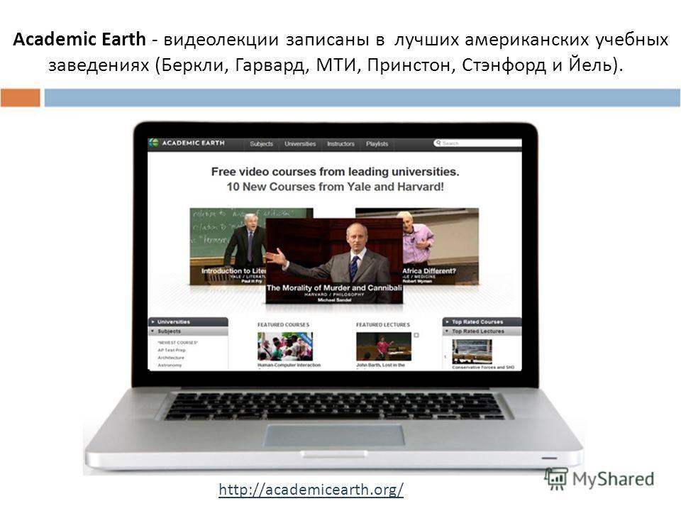 Academic Earth - видеолекции записаны в лучших американских учебных заведениях (Беркли, Гарвард, МТИ, Принстон, Стэнфорд и Йель). http://academicearth.org/