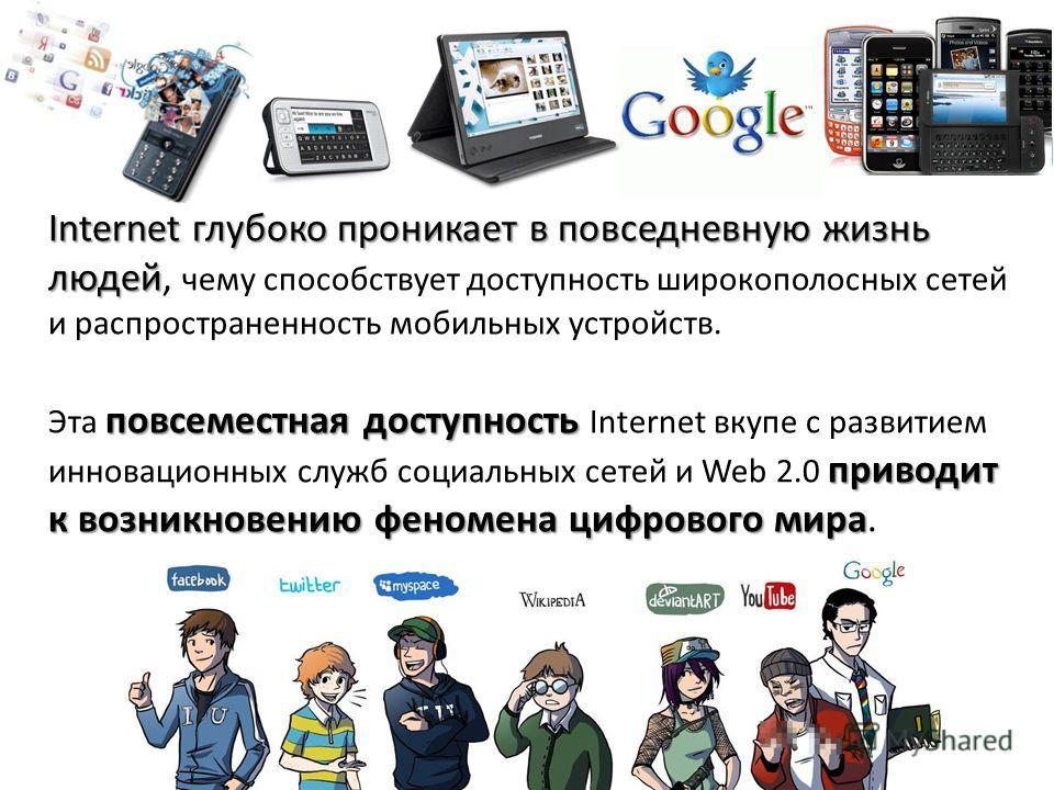 Internet глубоко проникает в повседневную жизнь людей Internet глубоко проникает в повседневную жизнь людей, чему способствует доступность широкополосных сетей и распространенность мобильных устройств. повсеместная доступность приводит к возникновени