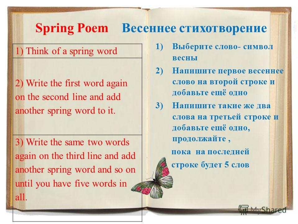 Spring Poem Весеннее стихотворение 1) Think of a spring word 2) Write the first word again on the second line and add another spring word to it. 3) Write the same two words again on the third line and add another spring word and so on until you have