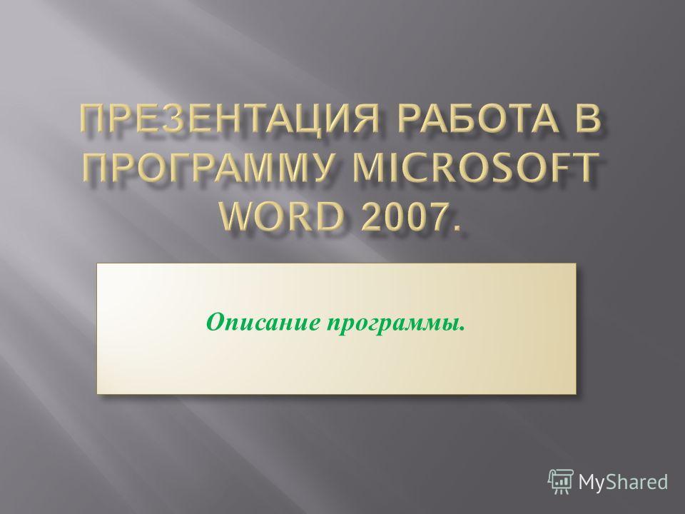 Описание программы.