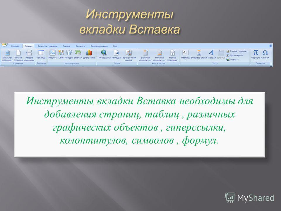 Инструменты вкладки Вставка Инструменты вкладки Вставка необходимы для добавления страниц, таблиц, различных графических объектов, гиперссылки, колонтитулов, символов, формул.