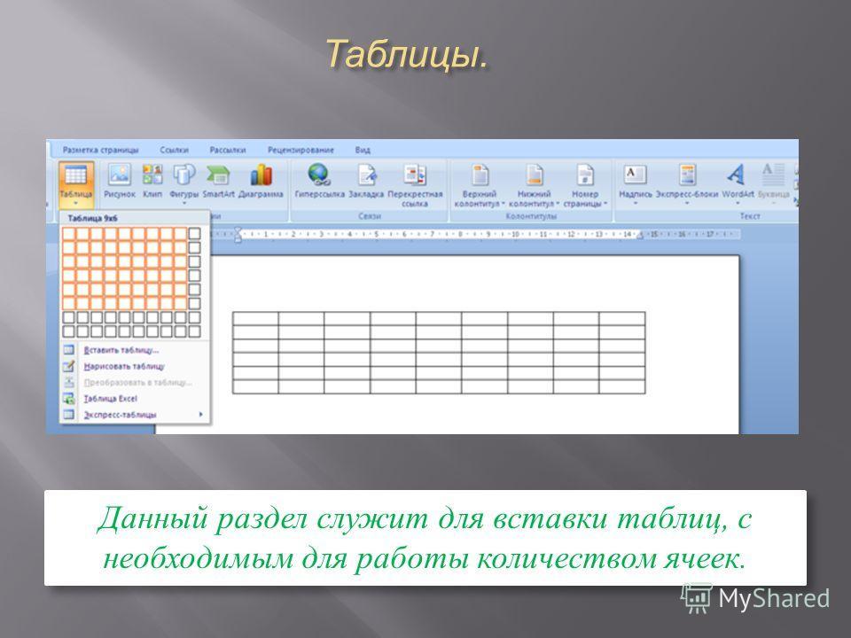 Таблицы. Данный раздел служит для вставки таблиц, с необходимым для работы количеством ячеек.
