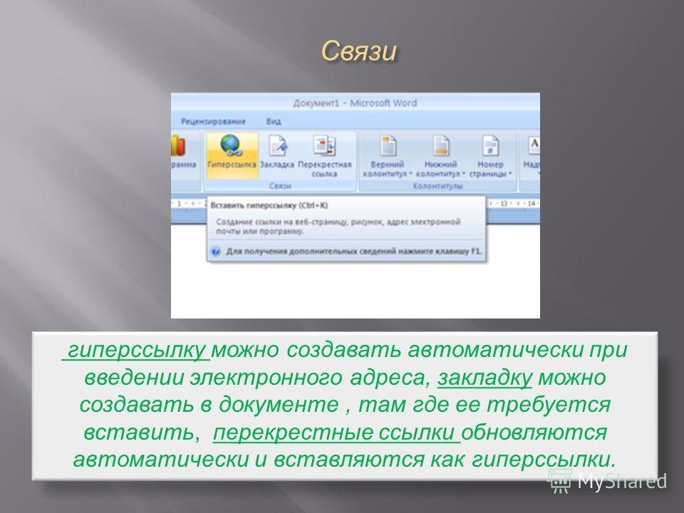 Связи гиперссылку можно создавать автоматически при введении электронного адреса, закладку можно создавать в документе, там где ее требуется вставить, перекрестные ссылки обновляются автоматически и вставляются как гиперссылки.