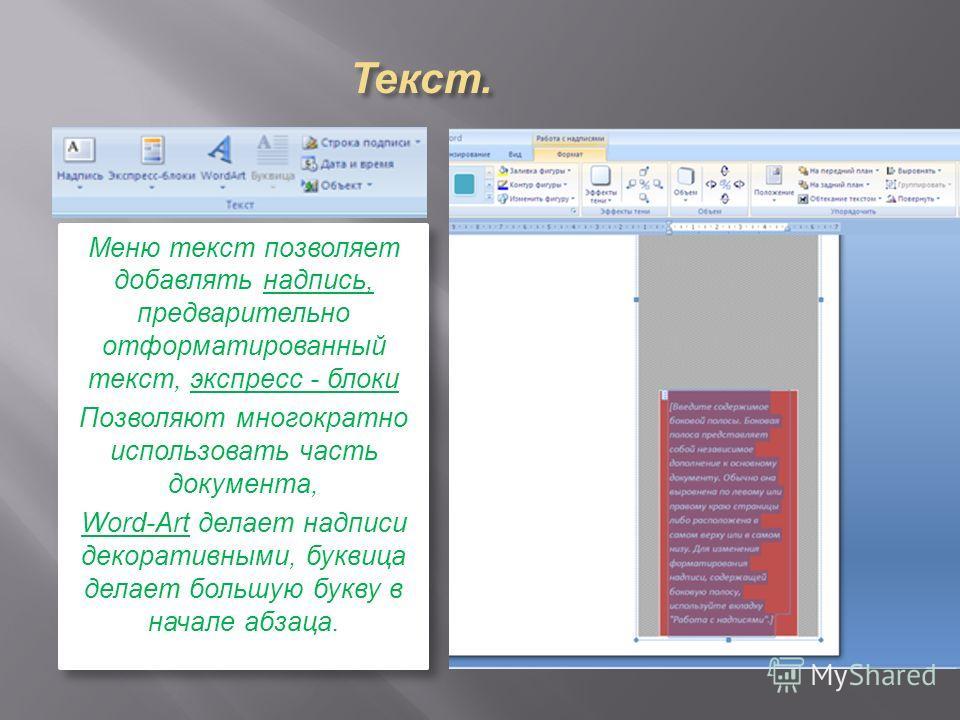 Текст. Меню текст позволяет добавлять надпись, предварительно отформатированный текст, экспресс - блоки Позволяют многократно использовать часть документа, Word-Art делает надписи декоративными, буквица делает большую букву в начале абзаца. Меню текс