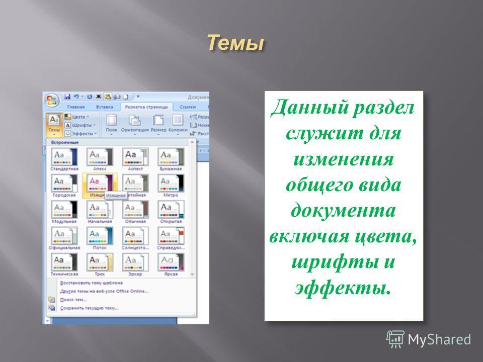 Темы Данный раздел служит для изменения общего вида документа включая цвета, шрифты и эффекты.