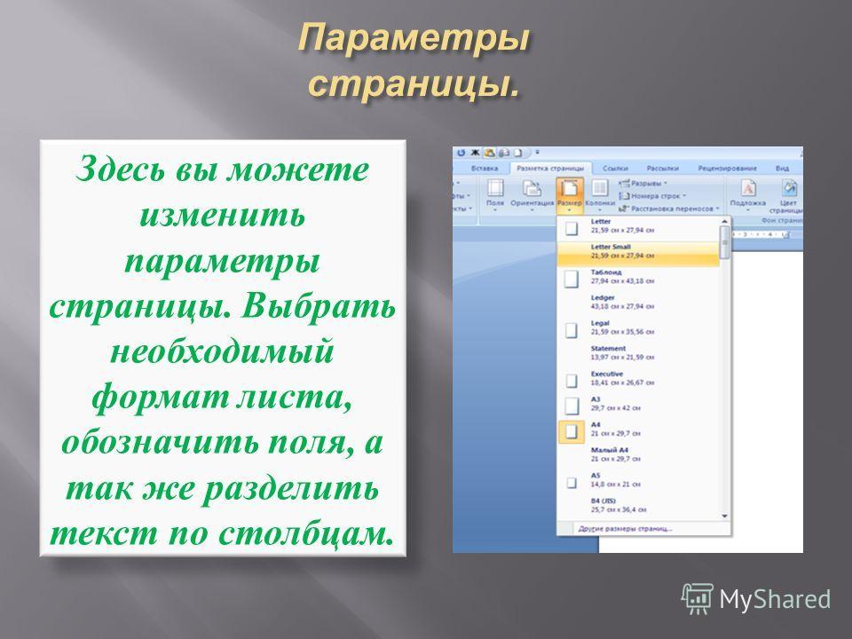 Параметры страницы. Здесь вы можете изменить параметры страницы. Выбрать необходимый формат листа, обозначить поля, а так же разделить текст по столбцам.