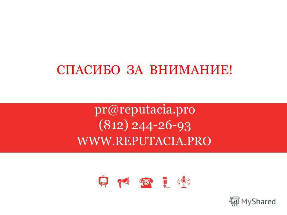 pr@reputacia.pro (812) 244-26-93 WWW.REPUTACIA.PRO СПАСИБО ЗА ВНИМАНИЕ!