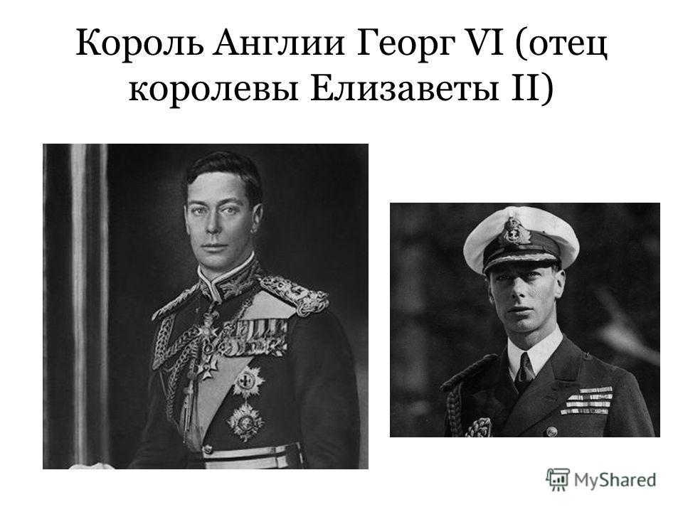 Король Англии Георг VI (отец королевы Елизаветы II)