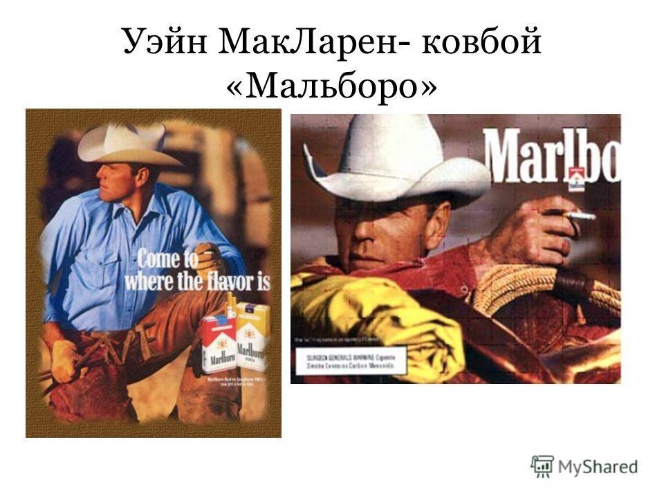 Уэйн МакЛарен- ковбой «Мальборо»