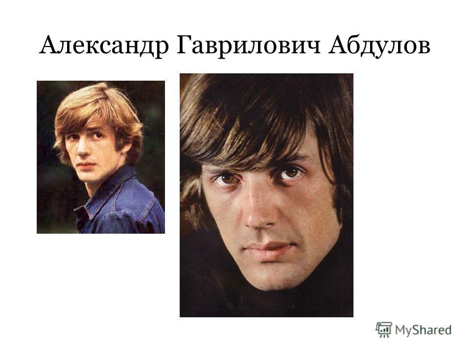 Александр Гаврилович Абдулов