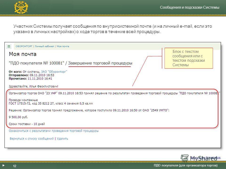 Сообщения и подсказки Системы 12 ПДО покупателя (для организатора торгов) Участник Системы получает сообщения по внутрисистемной почте (и на личный e-mail, если это указано в личных настройках) о ходе торгов в течение всей процедуры. Блок с текстом с