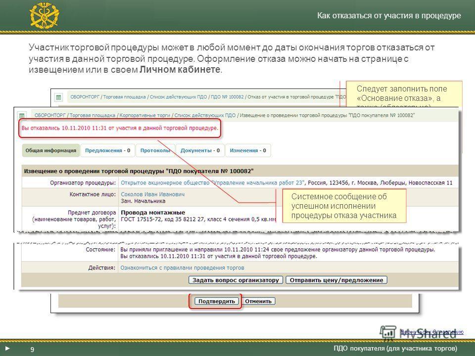 Как отказаться от участия в процедуре 9 ПДО покупателя (для участника торгов) Участник торговой процедуры может в любой момент до даты окончания торгов отказаться от участия в данной торговой процедуре. Оформление отказа можно начать на странице с из