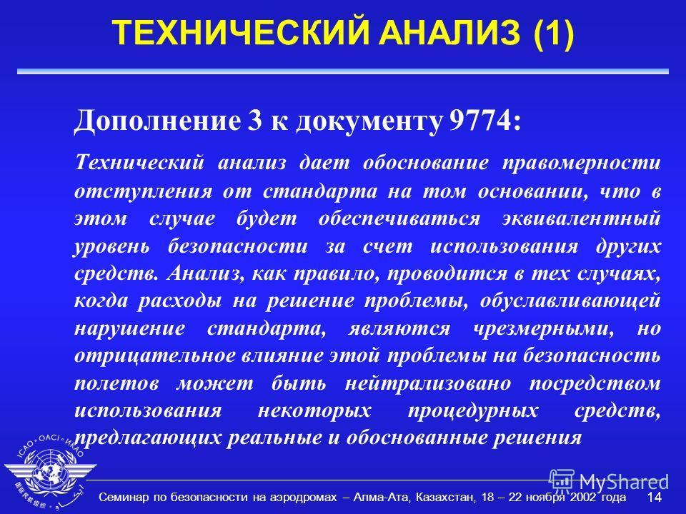 Семинар по безопасности на аэродромах – Алма-Ата, Казахстан, 18 – 22 ноября 2002 года 14 ТЕХНИЧЕСКИЙ АНАЛИЗ (1) Дополнение 3 к документу 9774: Технический анализ дает обоснование правомерности отступления от стандарта на том основании, что в этом слу