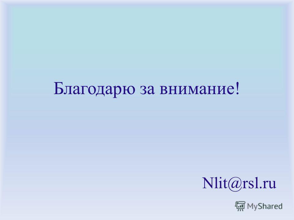 Благодарю за внимание! Nlit@rsl.ru