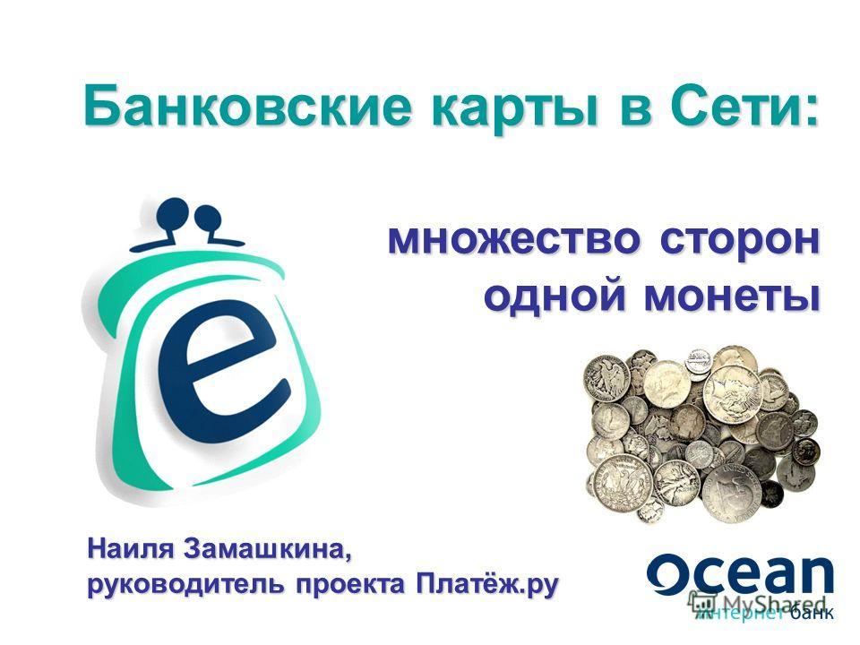 Банковские карты в Сети: множество сторон одной монеты Наиля Замашкина, руководитель проекта Платёж.ру