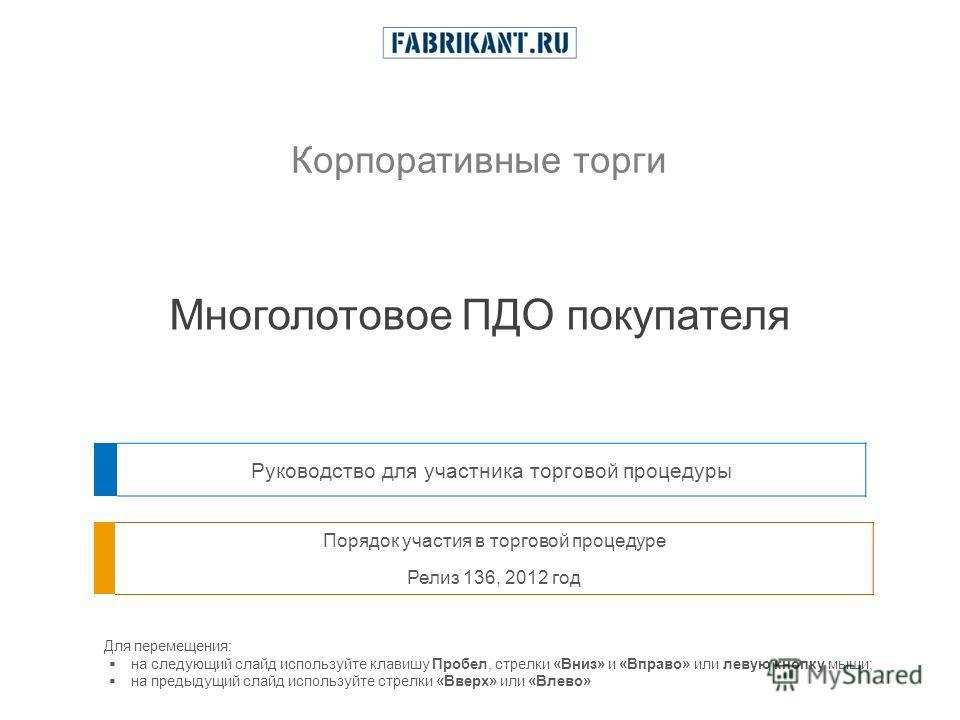 1 Руководство для участника торговой процедуры Для перемещения: на следующий слайд используйте клавишу Пробел, стрелки «Вниз» и «Вправо» или левую кнопку мыши; на предыдущий слайд используйте стрелки «Вверх» или «Влево» Порядок участия в торговой про