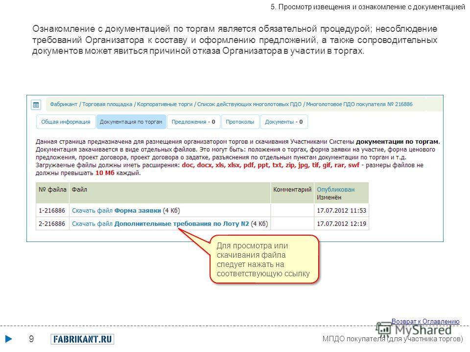 9 Возврат к Оглавлению 5. Просмотр извещения и ознакомление с документацией Ознакомление с документацией по торгам является обязательной процедурой; несоблюдение требований Организатора к составу и оформлению предложений, а также сопроводительных док