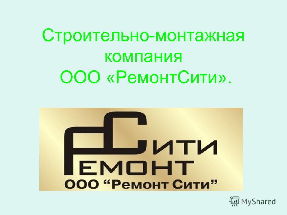 Строительно-монтажная компания ООО «РемонтСити».
