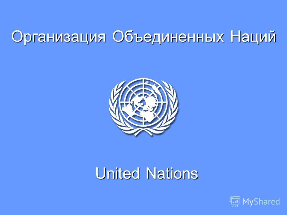 Организация Объединенных Наций United Nations