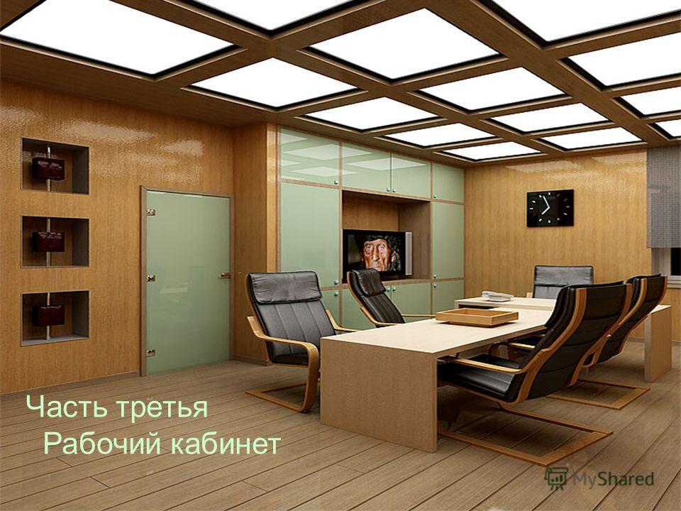 Часть третья Рабочий кабинет
