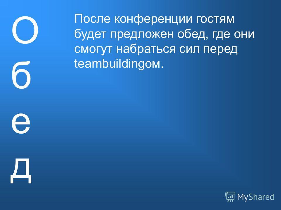ОбедОбед После конференции гостям будет предложен обед, где они смогут набраться сил перед teambuildingом.