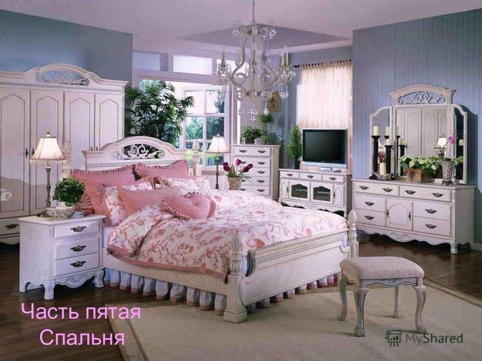 Часть пятая Спальня