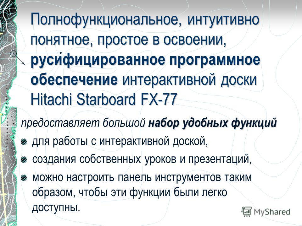 Полнофункциональное, интуитивно понятное, простое в освоении, русифицированное программное обеспечение интерактивной доски Hitachi Starboard FX-77 набор удобных функций предоставляет большой набор удобных функций для работы с интерактивной доской, со