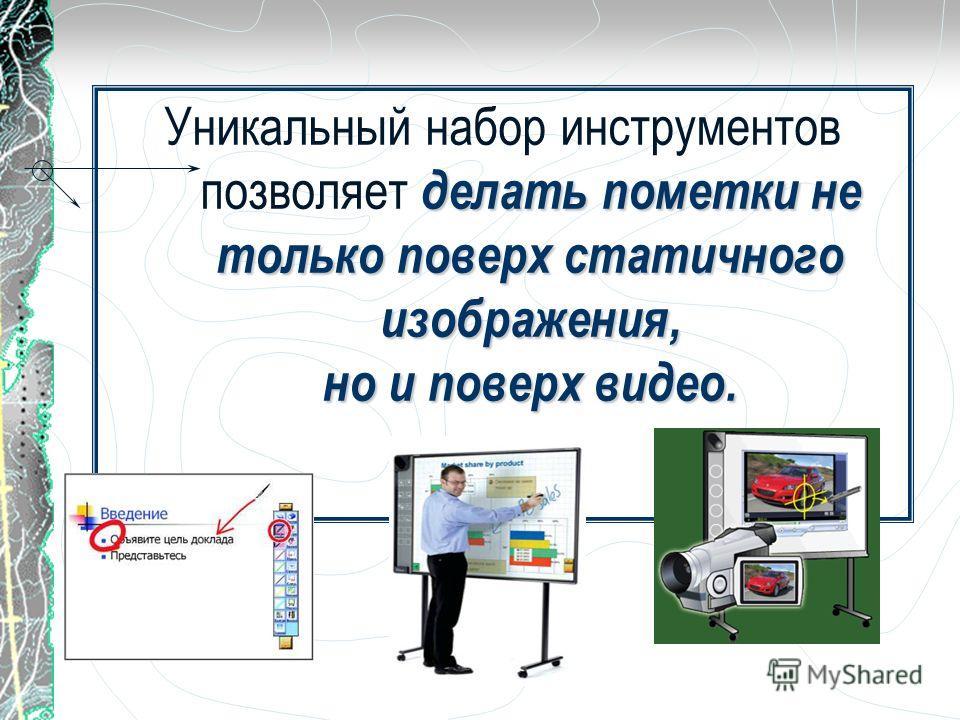 делать пометки не только поверх статичного изображения, но и поверх видео. Уникальный набор инструментов позволяет делать пометки не только поверх статичного изображения, но и поверх видео.