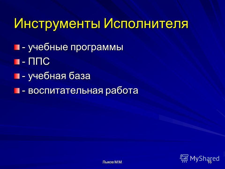Лыков М.М. 16 Инструменты Исполнителя - учебные программы - ППС - учебная база - воспитательная работа