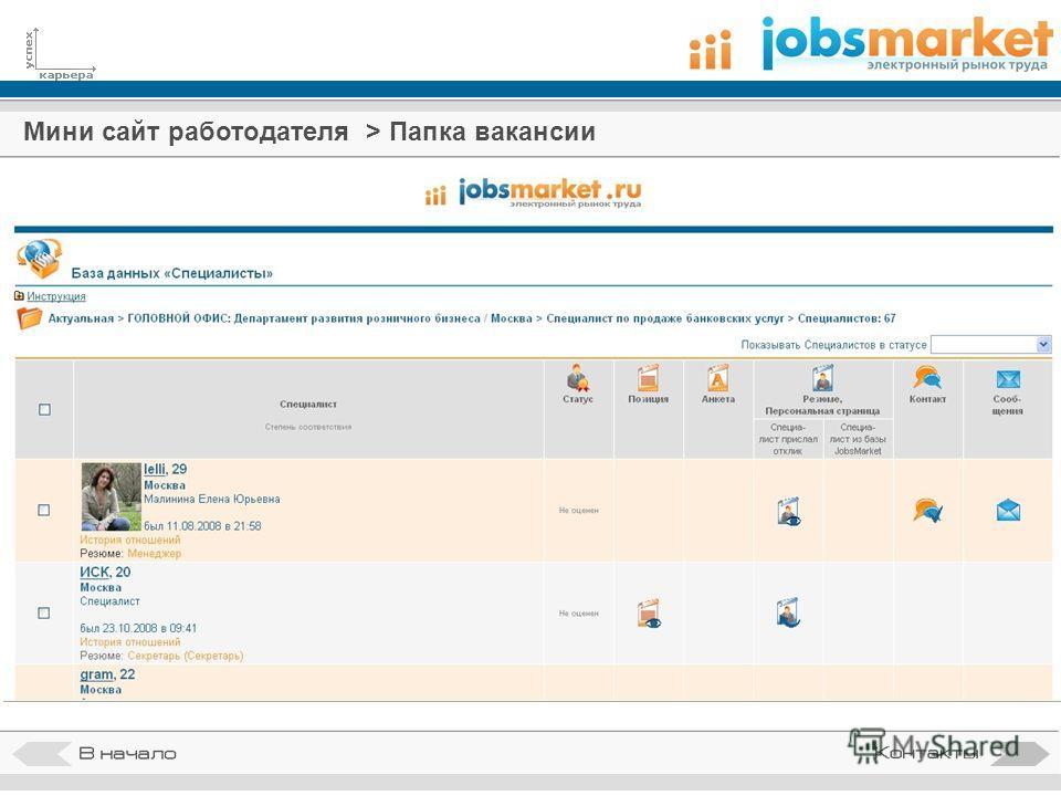 Мини сайт работодателя > Папка вакансии