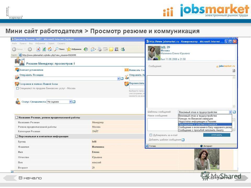 Мини сайт работодателя > Просмотр резюме и коммуникация