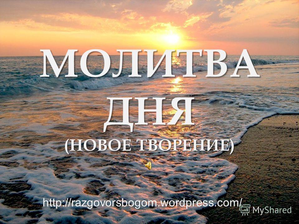 МОЛИТВА ДНЯ (НОВОЕ ТВОРЕНИЕ) http://razgovorsbogom.wordpress.com/